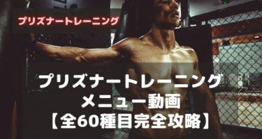 プリズナートレーニングメニュー動画【全60種目完全攻略ガイド】